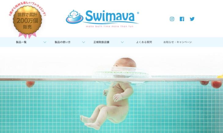 スイマーバの公式サイト